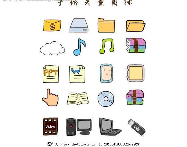 手绘矢量图标 手绘 图标 文件夹 光盘 手指 电脑 笔记本 优盘 手机