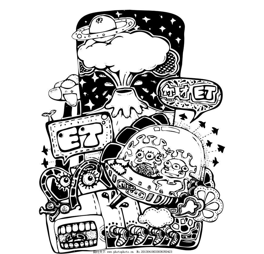 你才et呢 卡通 插画 黑白 欧美 矢量 底纹 素材 花纹 时尚 et 韩丞嘉
