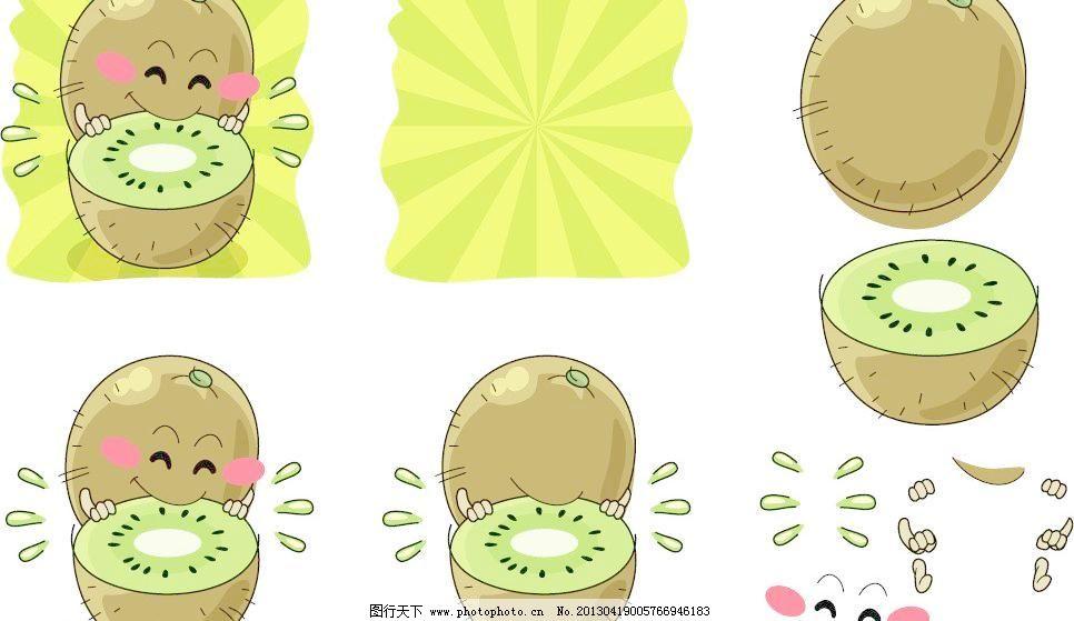 手绘猕猴桃表情图片