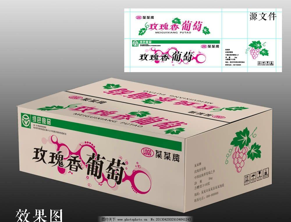 玫瑰香 葡萄 纸箱 矢量 水印 对口纸箱 包装箱 水果 艺术字 包装设计