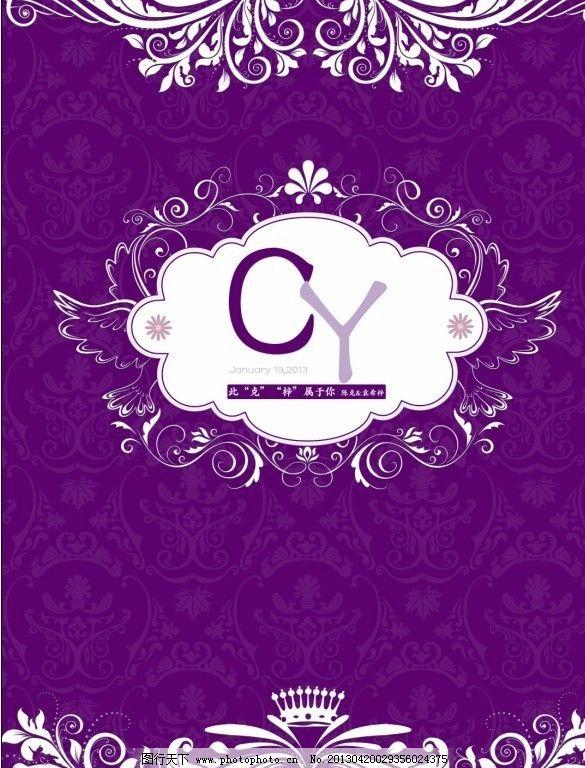 欧式花纹封面 桁架 紫色 翅膀 可爱 花纹 画册设计 广告设计模板 源文