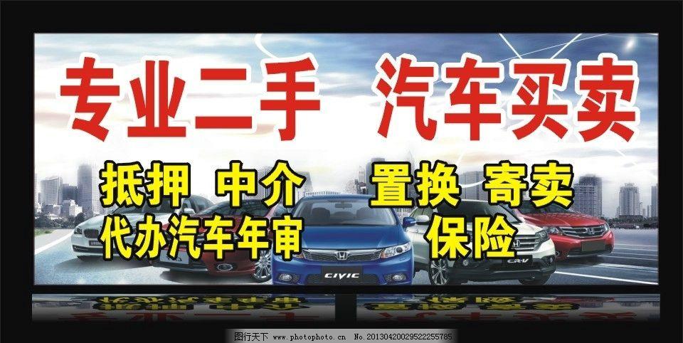 二手车 汽车 小车 大众 广本 抵押 保险 年审 代办 底纹 广告牌