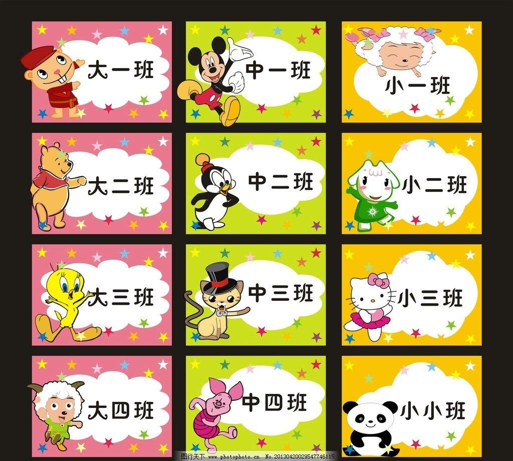 班牌 幼儿园班牌 卡通 可爱卡通 幼儿园 卡通动物 儿童 少儿 幼儿
