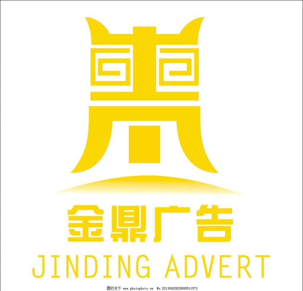 金鼎广告 广告公司 logo 设计欣赏 金鼎      广告设计 矢量 cdr
