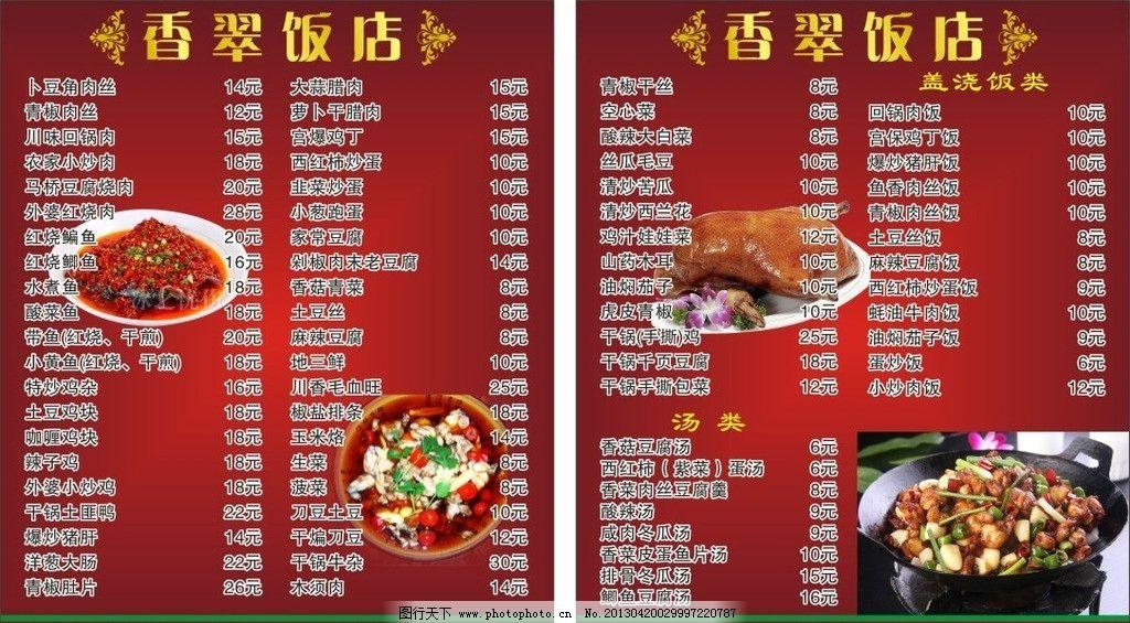 卡片 價目表 菜單 價格表 炒菜 蓋澆飯 小吃店 名片卡片 廣告設計