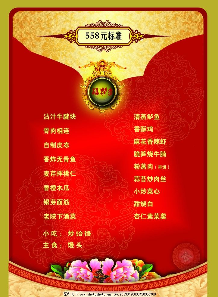 菜单 红色底 花纹底 黄色边 牡丹花 菜品 菜单菜谱 广告设计模板 源文