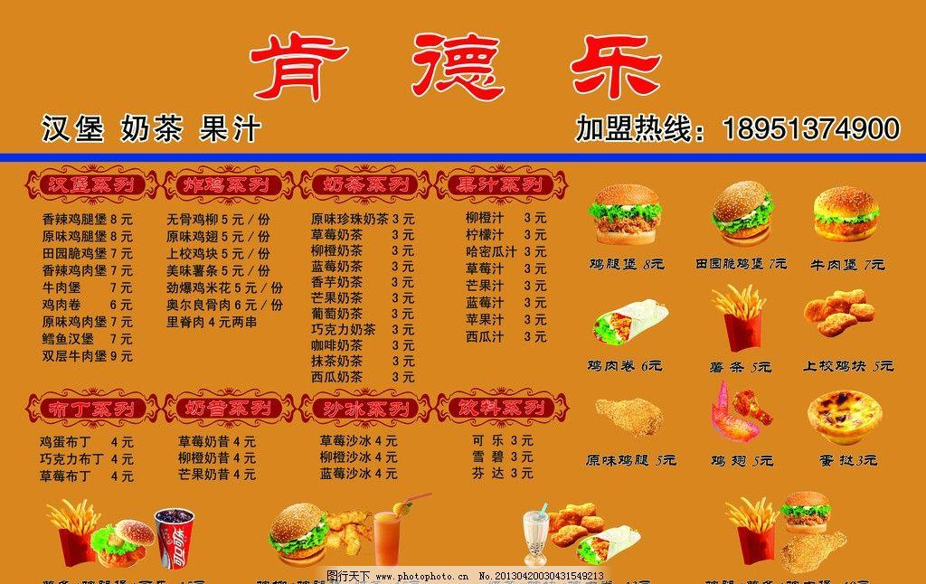 汉堡价格表图片_菜单菜谱_广告设计_图行天下图库