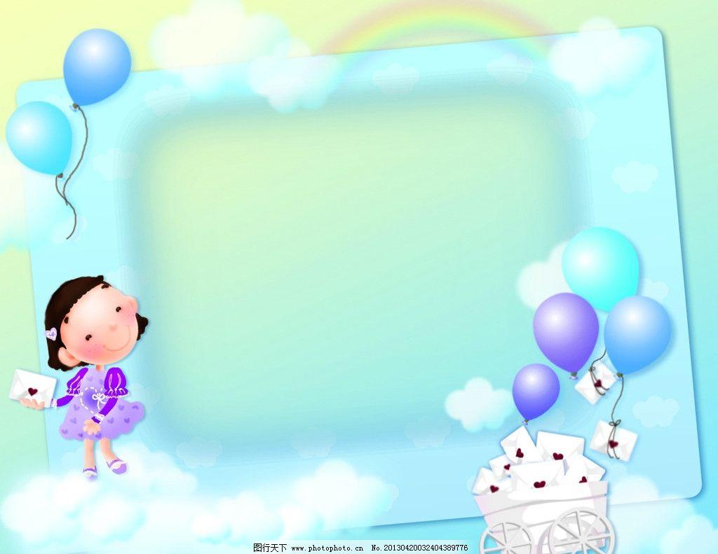 卡通相框 卡通女孩 蓝色背景 彩虹 云朵 气球 信 手推车 卡通边框
