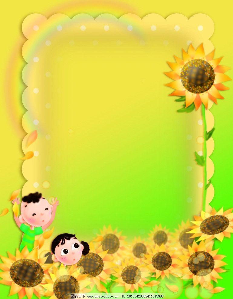 卡通相框 卡通女孩 卡通男孩 向日葵 春天 彩虹 卡通边框 儿童摄影
