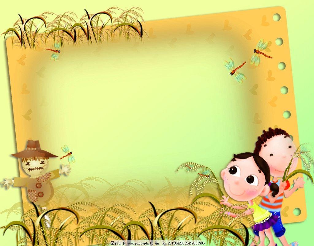 卡通相框 卡通男孩 卡通女孩 秋天背景 稻草人 麦子 晴天 卡通边框
