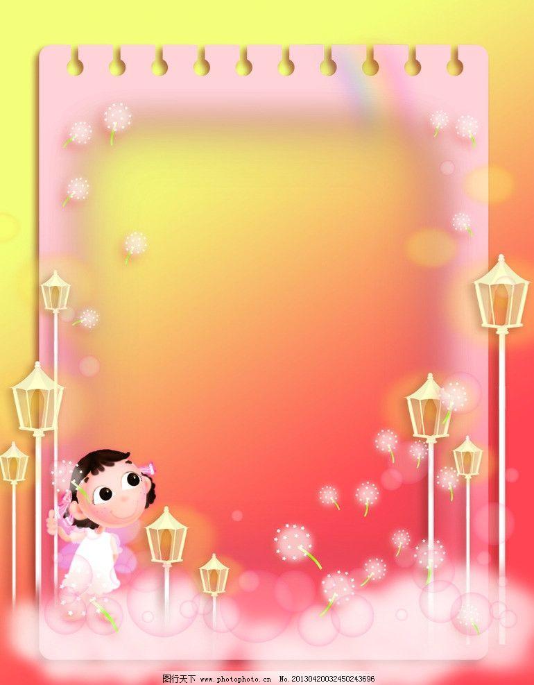 卡通相框 卡通女孩 粉色背景 路灯 蒲公英 云朵 卡通边框 儿童摄影