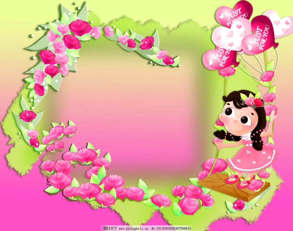 卡通相框 卡通女孩 鲜花 绿草 爱心 秋千 浪漫背景 卡通边框 儿童摄影