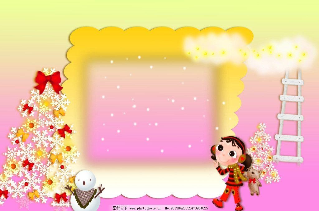 卡通相框 卡通女孩 冬天 梯子 云 雪花 圣诞树 雪人 卡通边框 儿童