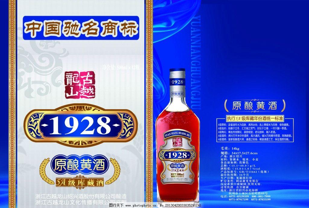绍兴黄酒图片
