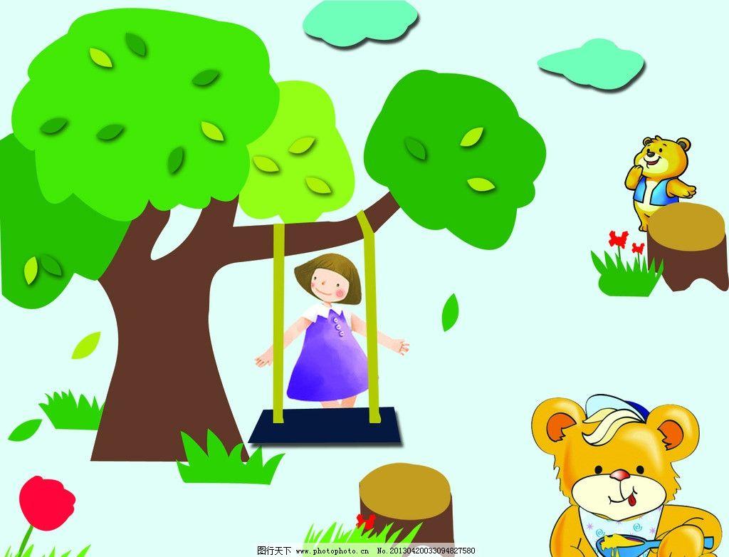 幼儿画 大树 小草 小花 小熊 小朋友 云朵 树桩 其他 psd分层素材 源