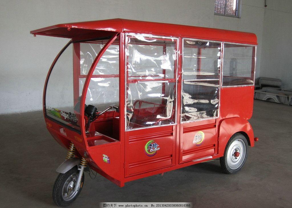 电动车 电瓶车 助力车 电车 电动三轮车 三轮车 电动观光车 电动载