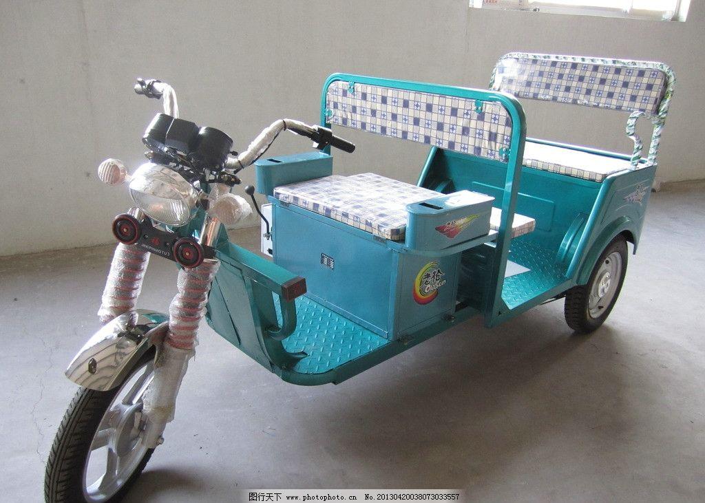 电动三轮车 电动车 电瓶车 助力车 电车 电动观光车 交通工具 现代