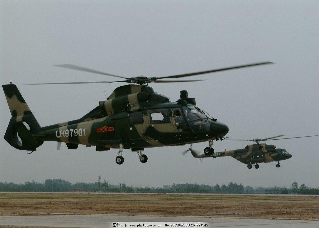 直9武装直升机 飞机 武器 军事 中国军队 陆航 摄影