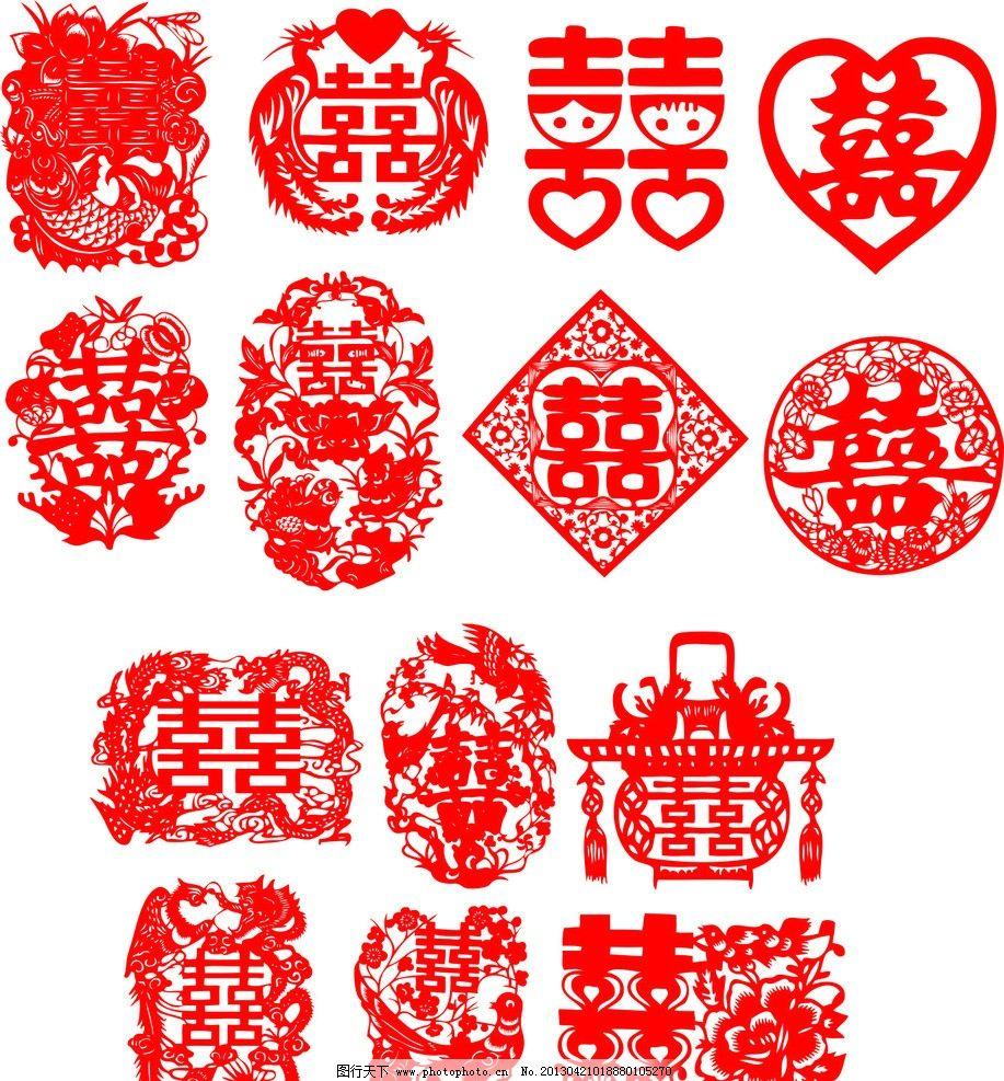 剪纸双喜字 双喜字 龙凤 喜鹊 娃娃 剪纸 传统文化 文化艺术 矢量 cdr