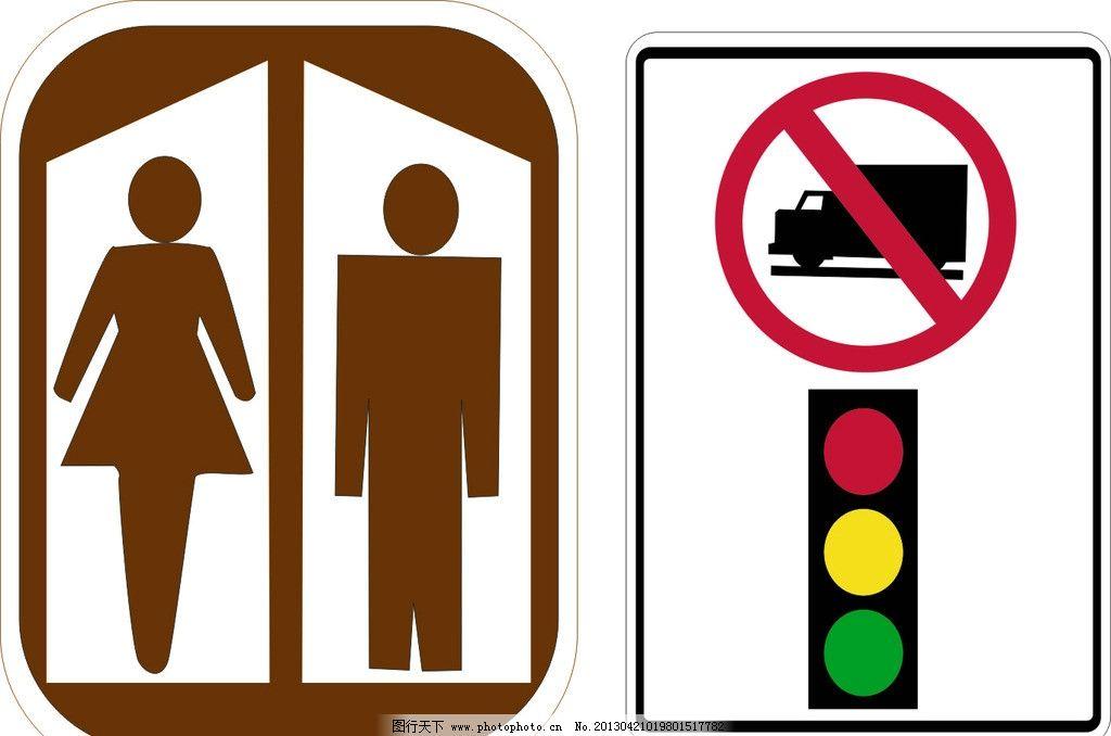 标志牌 女洗手间标志 男洗手间标志 公共标识标志 标识标志图标 矢量
