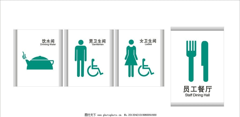 员工餐厅 男卫生间 女卫生间 企业logo 商标标志 企业logo标志 标识图片
