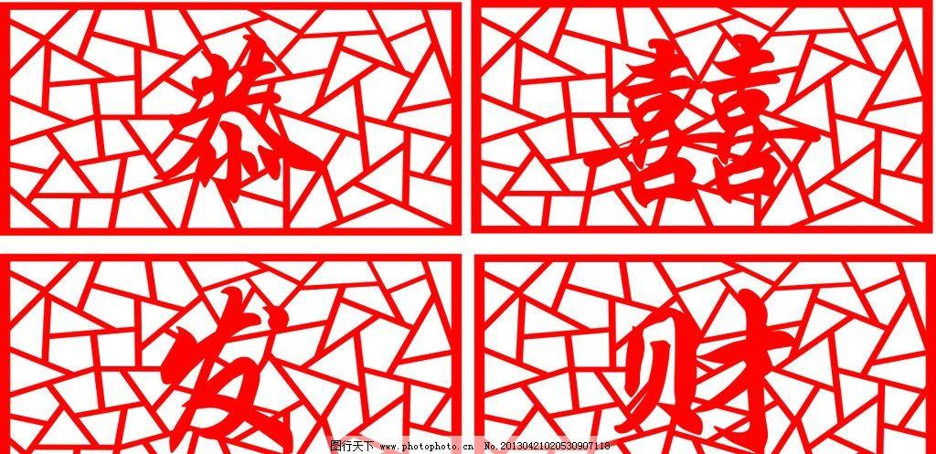 恭喜发财花窗 恭喜发财 红色边框 红色底纹 喜 发 财 条纹线条 底纹