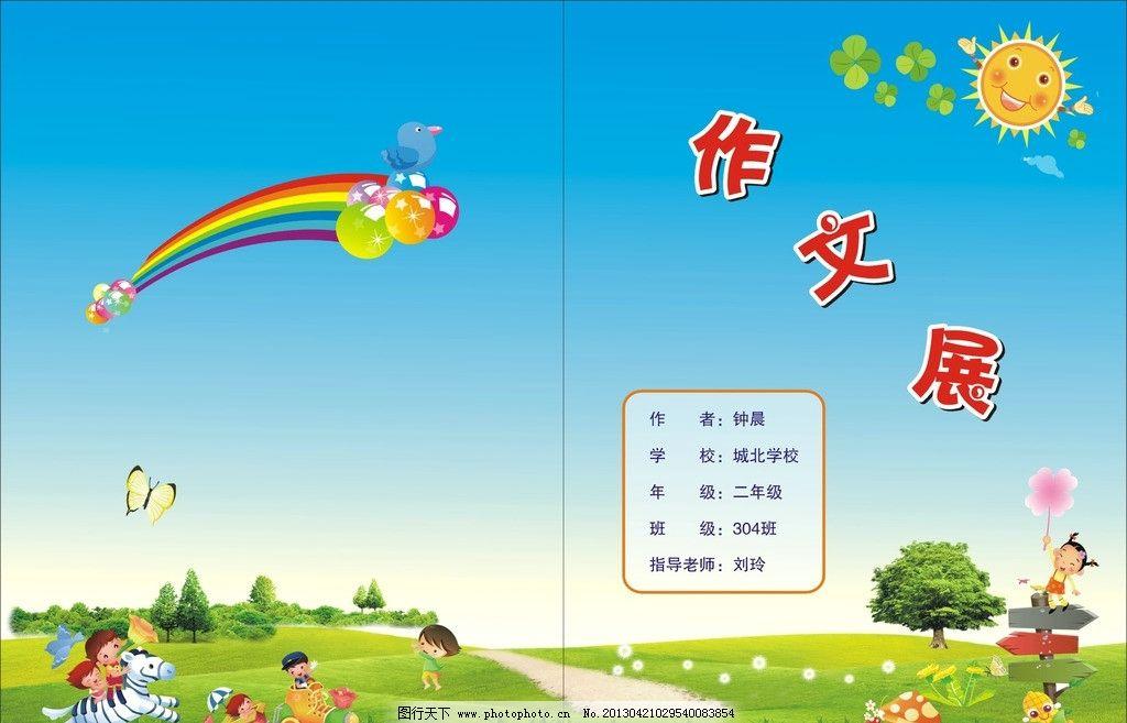 日志本封面      作文封面 作文民 太阳 幼儿园背景 女孩 彩虹 蓝天