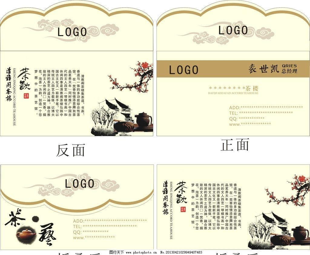 创意 复古 茶楼 折叠名片 名片 梅花名片 茶楼名片 名片卡片 广告设计