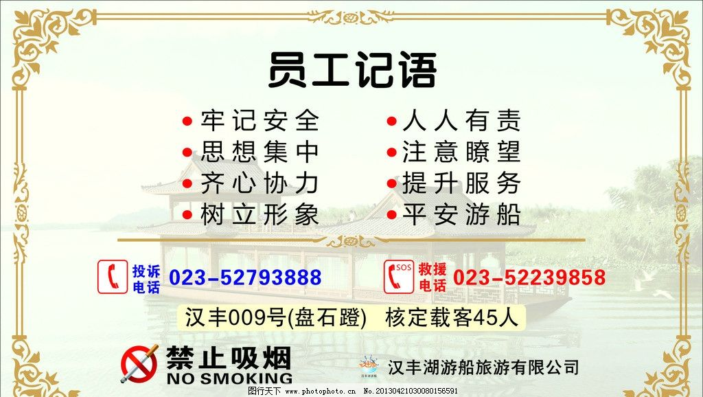 员工记语 汉丰湖 禁止标志 游船背景 汉丰湖旅游 海报设计 矢量