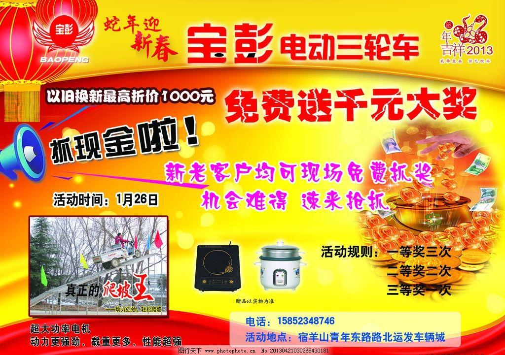 宝彭电动三轮车宣传单图片
