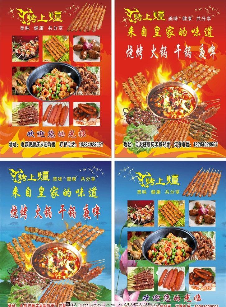 烧烤 串串 肉串 蔬菜 烤肉 dm宣传单 广告设计 矢量 cdr