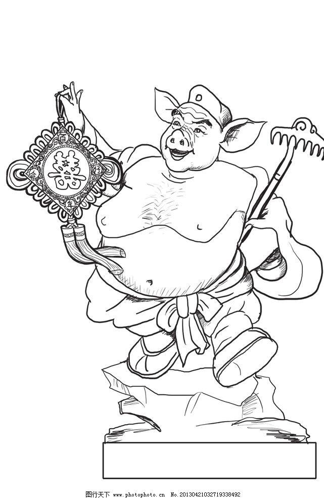 猪八戒 猪八戒雕塑设计图 猪八戒矢量图 西游记人物 猪八戒雕像