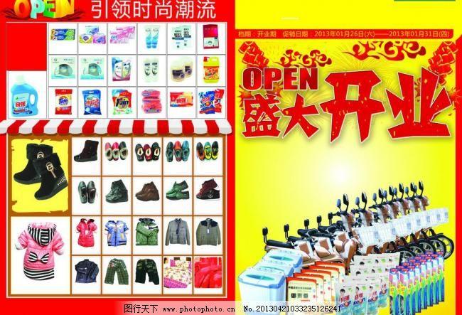 开业dm 广告设计模板 食品 水果 玩具 洗化 衣服 鞋 源文件