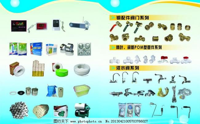 太阳能热水器宣传页 电器 电热水器 广告设计模板 蓝色背景 清凉背景