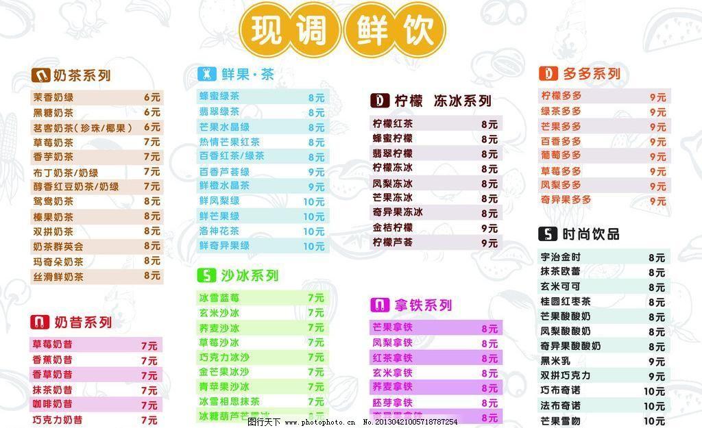 tif 菜单菜谱 广告设计模板 价格表 拿铁 奶茶 酸奶 饮料 饮料素材