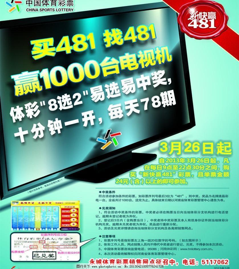 体彩 体彩图片免费下载 电视机 体彩模板下载 体育彩票 中国 体彩矢量素材