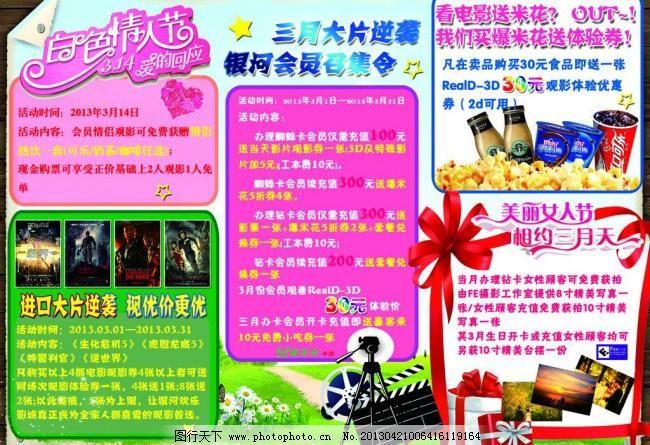 3月折页 白色情人节 爆米花 草地 电影 广告设计模板 海报设计