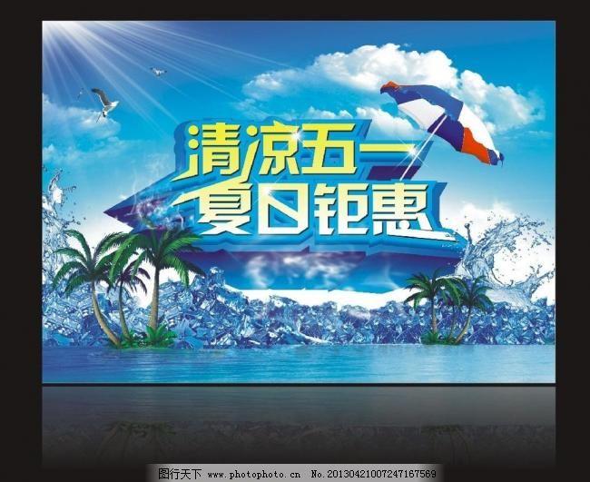 清凉五一 夏日钜惠 背景 冰点价 冰爽 冰爽夏季 超市促销 促销