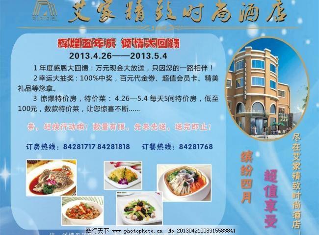 酒店宣传单 酒店宣传单图片免费下载 简单 蓝色调 喷绘写真 酒店宣传单矢量素材