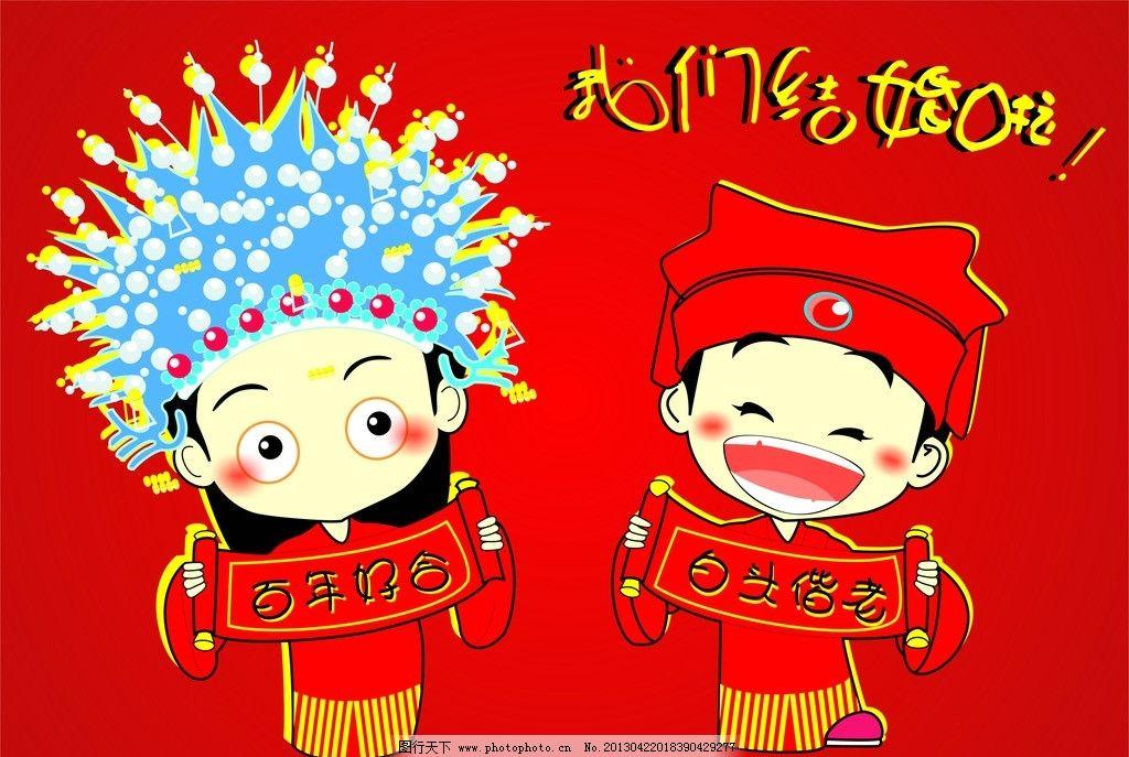 婚礼卡通人物 喜庆 婚礼 卡通 红色 传统 动漫人物 动漫动画 设计 300