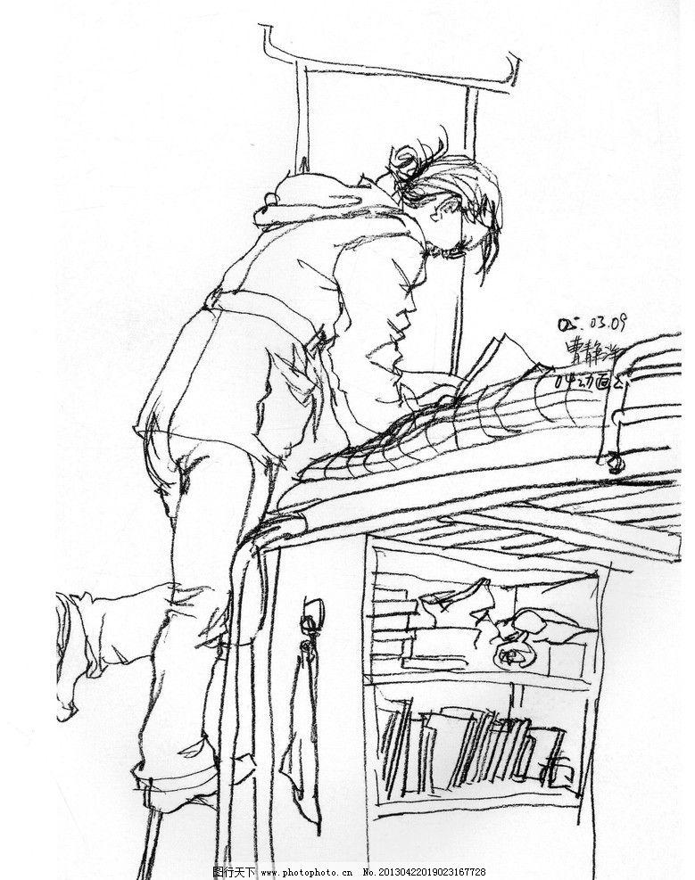 场景速写 速写 美术 艺考 美术高考 人物 宿舍 上下铺 床铺 绘画书法