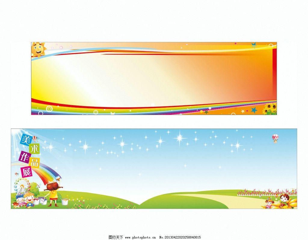学校宣传栏背景 宣传栏模板 美术展板背景 彩虹 美术作品展展板 卡通