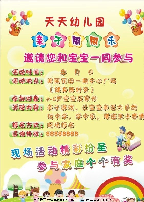 幼儿园海报 宣传单 幼儿园 活动 招生 海报      广告设计 矢量 cdr