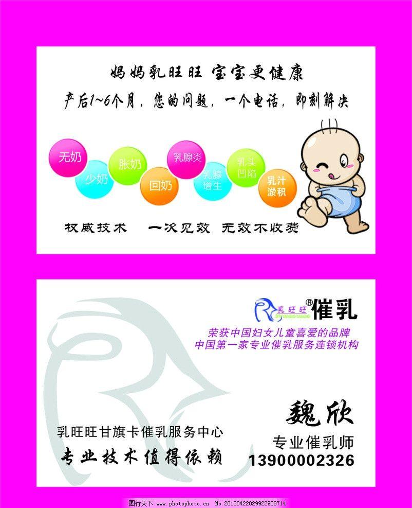 乳旺旺名片 催乳 儿童 宝宝 乳旺旺标 妇女 名片卡片 广告设计