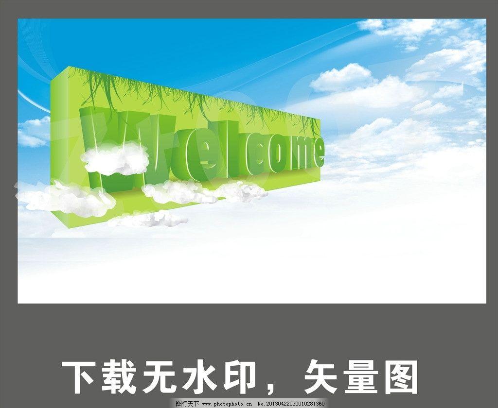 欢迎光临 绿色 立体 写真 背景 主题 喷绘 户外 矢量 环保