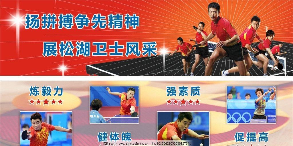 乒乓球室海报图片