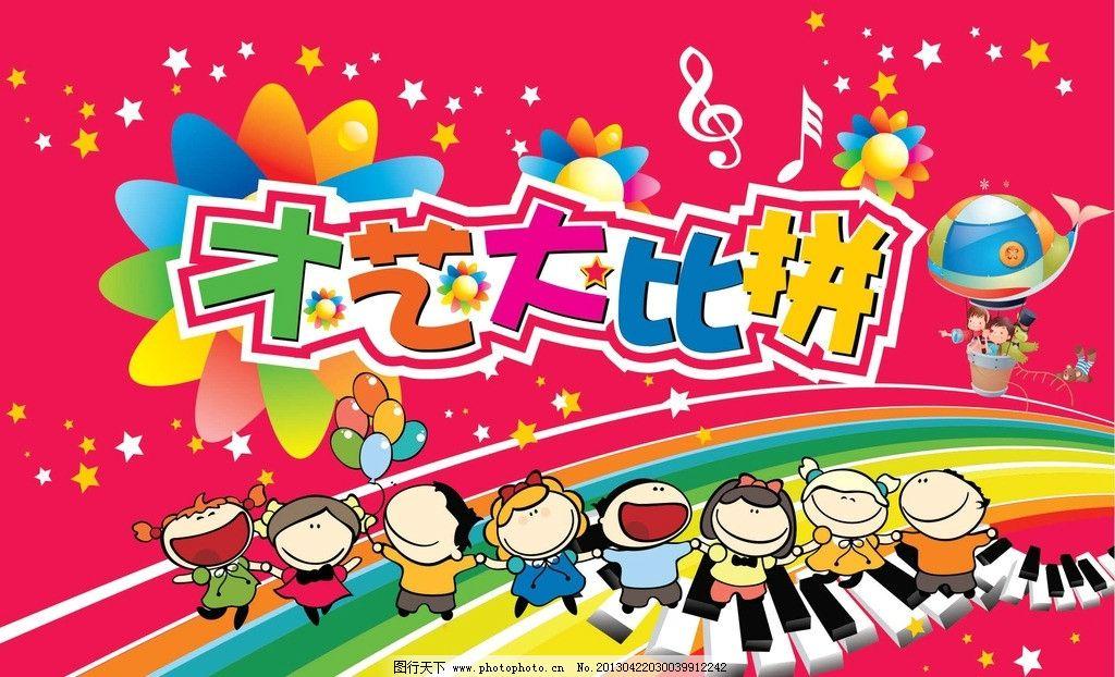 舞台 才艺 才艺大 儿童 幼儿园 才艺展示 节目表演 海报设计 广告设计