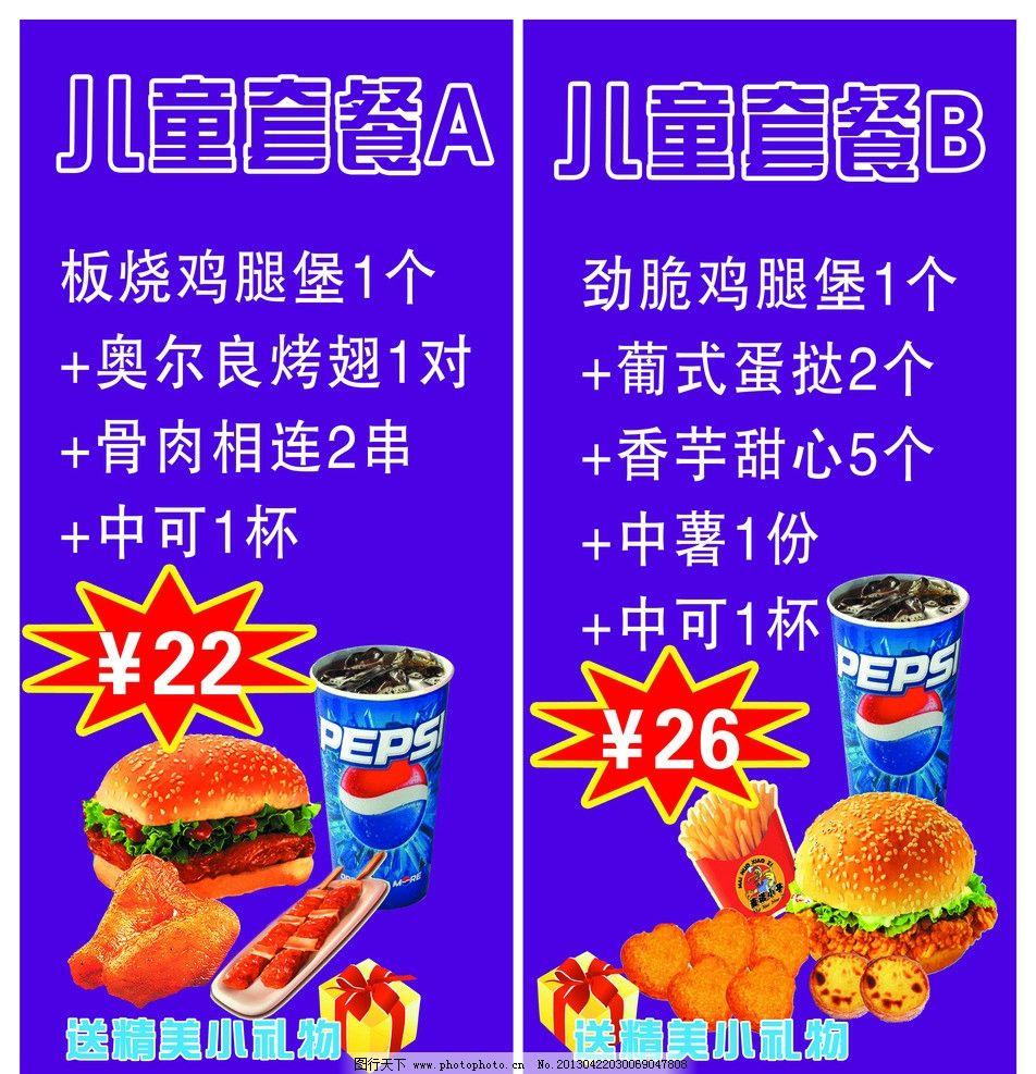 麦诺汉堡 价格表 儿童套餐 灯箱片 广告设计模板 源文件