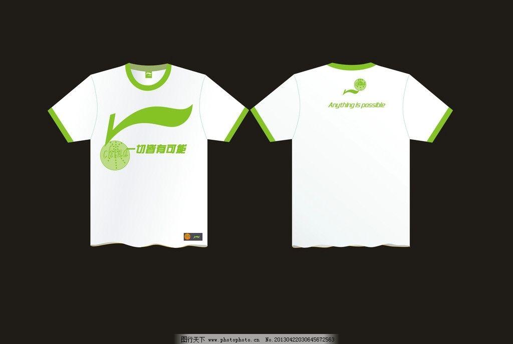 李宁白色体恤 李宁 体恤 白色t恤 t恤设计 绿色t恤 服装设计 广告设计