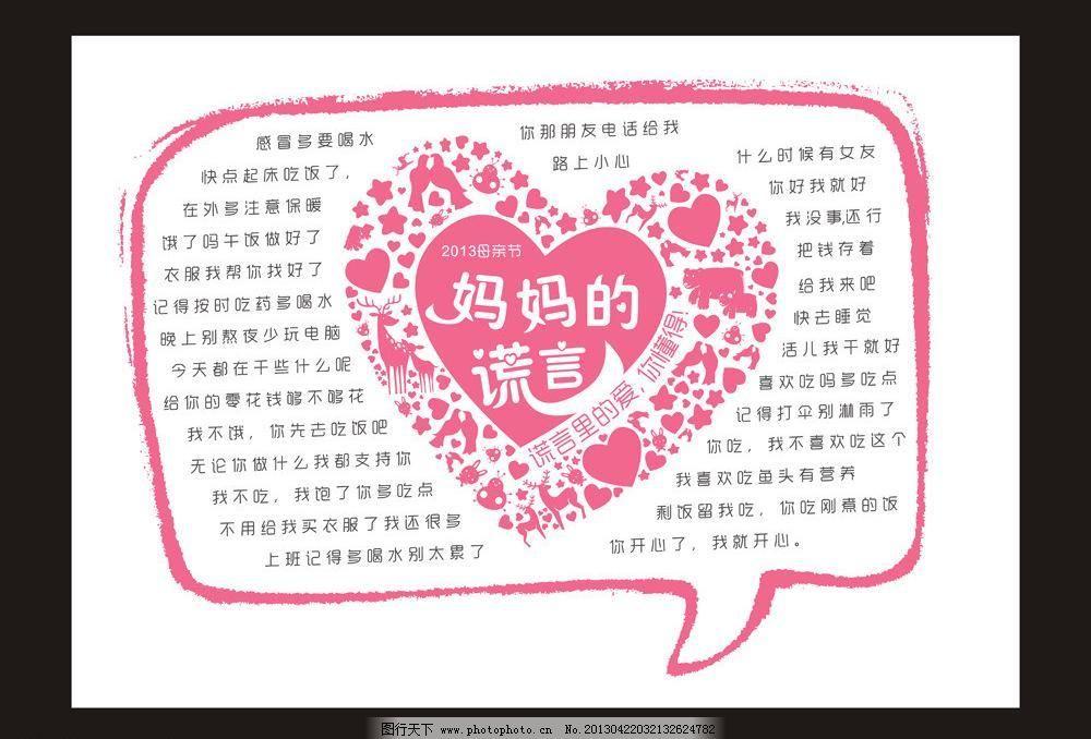 心型 星星 天猫海报 淘宝海报 天猫大图 淘宝大图 文字 妈妈 语言